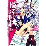 魔弾の王と戦姫 1 (MFコミックス フラッパーシリーズ)
