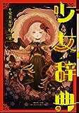 少女辞典 2巻 (デジタル版ガンガンコミックスONLINE)