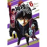 神様のバレー 6巻 (芳文社コミックス)