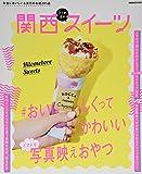 関西ひとめぼれスイーツ (ぴあMOOK関西)