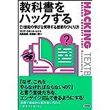 教科書をハックする: 21世紀の学びを実現する授業のつくり方