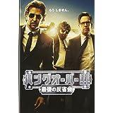 ハングオーバー!!! 最後の反省会 [DVD]