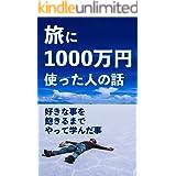 旅に1000万円使った人の話: 好きな事を飽きるまでやって学んだ事 (世界遺産ハンター出版)