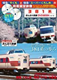 381系 (みんなの鉄道DVDBOOKシリーズ) (メディアックスMOOK)
