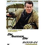 007/ダイ・アナザー・デイ【TV放送吹替初収録特別版】 [DVD]