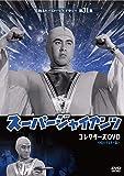 甦るヒーローライブラリー  第31集  劇場版 スーパージャイアンツ コレクターズDVD  <HDリマスター版>