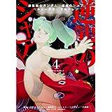 機動戦士ガンダム 逆襲のシャア ベルトーチカ・チルドレン (4) (カドカワコミックス・エース)