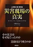 災害現場の真実 -大規模災害事例集- (消防テキストシリーズ)