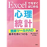 Excelで今すぐはじめる心理統計 簡単ツールHADで基本を身につける (KS専門書)