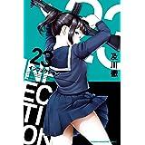 インフェクション(23) (週刊少年マガジンコミックス)