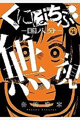 くにはちぶ(4) (少年マガジンエッジコミックス) Kindle版