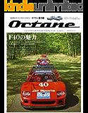 オクタン日本版 Vol.29 (2020-03-26) [雑誌]