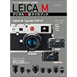 LEICA M デジタルM型ライカブック (玄光社MOOK)