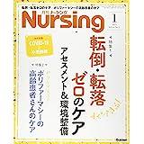 月刊ナーシング2021年1月号Vol.41No.1