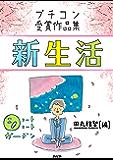 ショートショートガーデン プチコン受賞作品集 新生活 (PHP電子)