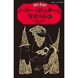 ハリー・ポッターと賢者の石 1-1(静山社ペガサス文庫) (ハリー・ポッターシリーズ)