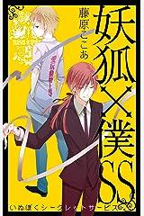 妖狐×僕SS 5巻 (デジタル版ガンガンコミックスJOKER) Kindle版