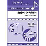水中生物音響学- 声で探る行動と生態 - (音響サイエンスシリーズ 20)