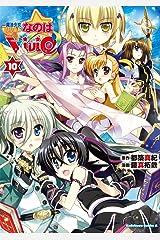 魔法少女リリカルなのはViVid(10) (角川コミックス・エース) Kindle版