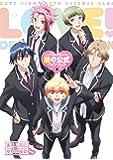 美男高校地球防衛部LOVE!愛の公式ファンブック (ぽにきゃんBOOKS)