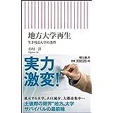 地方大学再生 生き残る大学の条件 (朝日新書)