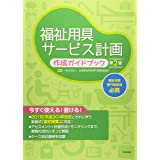 福祉用具サービス計画作成ガイドブック 第2版