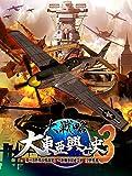大戦略 大東亜興亡史3 第二次世界大戦勃発! ~枢軸軍対連合軍 全世界戦~ (通常版) PS3