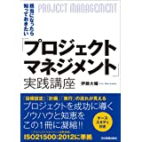 担当になったら知っておきたい「プロジェクトマネジメント」実践講座