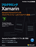 プログラミング Xamarin 下