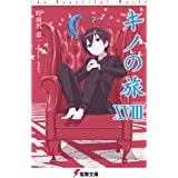 キノの旅XVIII the Beautiful World (電撃文庫)