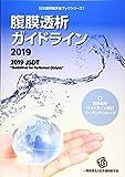 """腹膜透析ガイドライン 2019―2019 JSDT """"Guidelines for (日本透析医学会ブックシリーズ 1)"""