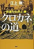 クロカネの道 鉄道の父・井上勝