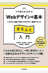 いちばんよくわかるWebデザインの基本きちんと入門 レイアウト/配色/写真/タイポグラフィ/最新テクニック Kindle版