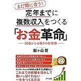 まだ間に合う! 定年までに複数収入をつくる「お金革命」 50歳からの稼ぎの新習慣 (きずな出版)