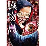 臓物島 3 (LINEコミックス)