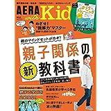 AERA with Kids (アエラ ウィズ キッズ) 2021年 秋号 [雑誌]