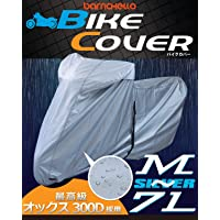 Barrichello(バリチェロ) バイクカバー シルバー M~7L 選べる8サイズ 高級 オックス 300D 使用 厚手 生地 防水 【1L】