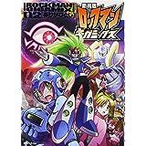 新装版 ロックマンギガミックス 02