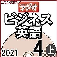 NHK「ラジオビジネス英語」2021.04月号 (上)