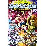 ベイブレード バースト (9) (てんとう虫コロコロコミックス)