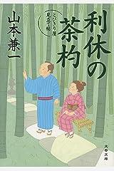 利休の茶杓 とびきり屋見立て帖 (文春文庫) Kindle版