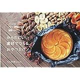 ドライフルーツ・ナッツ・雑穀の簡単レシピ86 からだにいい素材でつくるおやつとパン (momo book)