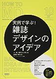 実例で学ぶ! 雑誌デザインのアイデア ー人・物・場所から考える誌面の見せ方