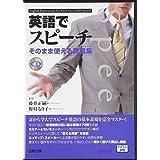英語でスピーチそのまま使える表現集CD