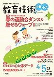 教育技術 小五・小六 2020年 4/5月号 [雑誌] 教育技術シリーズ