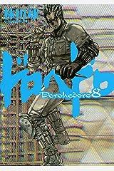 ドロヘドロ(8) (IKKI COMIX) Kindle版