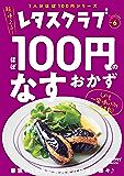 レタスクラブ Special edition ほぼ100円のなすおかず (レタスクラブMOOK)