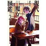現代魔女図鑑 (2) (IDコミックス REXコミックス)