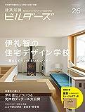 建築知識ビルダーズNo.26 (エクスナレッジムック)