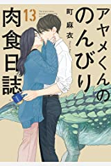 アヤメくんののんびり肉食日誌(13)【電子限定特典付】 (FEEL COMICS) Kindle版